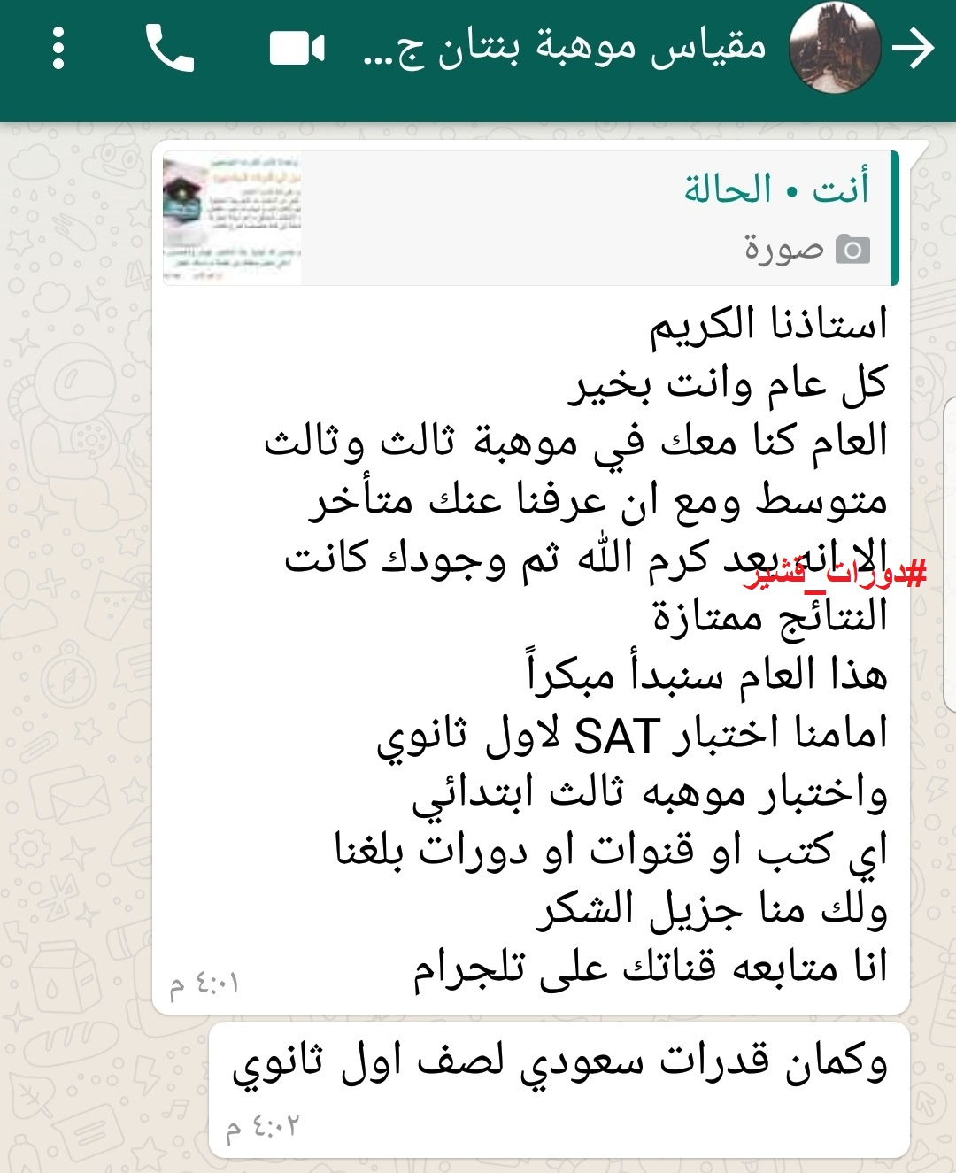 Screenshot_٢٠١٩٠٨٢١-١٦٠٤١٠_WhatsApp