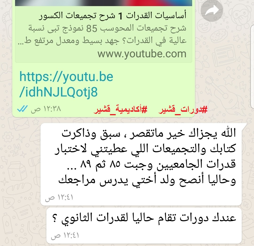 Screenshot_٢٠١٩٠٨٣١-٠٠٤٣٥٠_WhatsApp